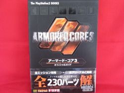 armored-core-3-official-strategy-guide-book-ps2