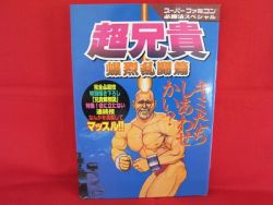 choaniki-cho-aniki-official-strategy-guide-book-snes