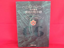 far-east-of-eden-the-apocalypse-iv-4-guide-book-dc