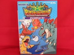 digimon-world-championship-strategy-guide-book-ds