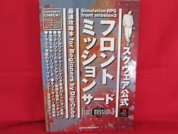 front-mission-3-official-strategy-guide-book-ps