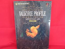 valkyrie-profile-official-complete-guide-book-1-ps