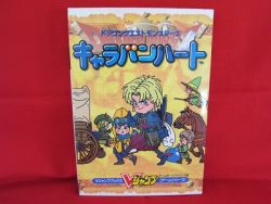 dragon-quest-monsters-caravan-heart-guide-book-warrior