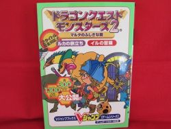 dragon-quest-monsters-2-guide-book-warrior-color