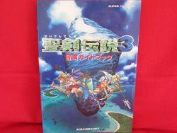 seiken-densetsu-3-strategy-guide-book-wcard