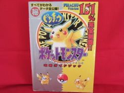 pokemon-yellow-version-special-pikachu-edition-guide-book