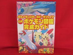 pokemon-ruby-sapphire-monster-encyclopedia-complete-guide-book-game