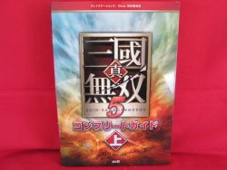 dynasty-warriors-5-complete-guide-book-1-ps3-xbox-360