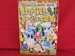 pokemon-gold-silver-monster-encyclopedia-complete-book-game-boy-color