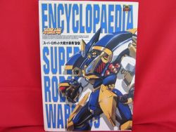 super-robot-wars-encyclopedia-99-art-book-taisen