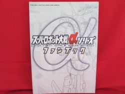 super-robot-wars-taisen-alpha-art-fan-book-playstation-ps1