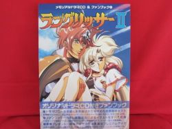 langrisser-ii-memorial-drama-cd-art-fan-book-w-cd