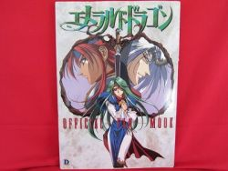 emerald-dragon-official-art-fan-book-turbo-grafx-16-pc-engine