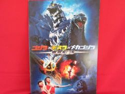 godzilla-the-movie-tokyo-sos-memorial-art-guide-book