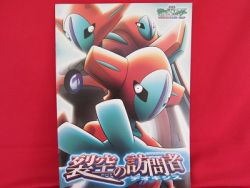 pokemon-the-movie-destiny-deoxys-memorial-art-guide-book-2004