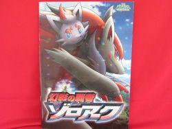 pokemon-the-movie-zoroark-master-of-illusions-memorial-art-guide-boo