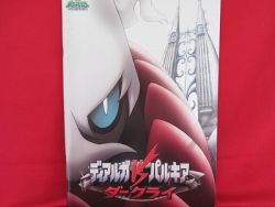 pokemon-the-movie-the-rise-of-darkrai-memorial-art-guide-book-2007