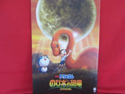 doraemon-the-movie-nobita-dinosaur-2006-memorial-art-guide-book