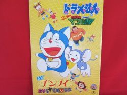 doraemon-the-movie-nobita-the-animal-planet-memorial-art-guide-b