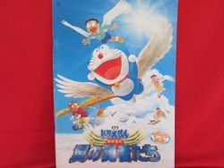 doraemon-the-movie-nobita-the-winged-braves-memorial-art-guide-b