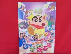 crayon-shin-chan-the-movie-the-legend-called-buri-buri-3-minutes-char