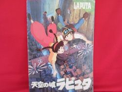 laputa-castle-in-the-sky-guide-memorial-art-book-2