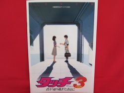 touch-3-final-the-movie-memorial-guide-art-book-anime