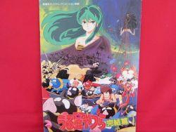urusei-yatsura-the-final-chapter-movie-memorial-guide-art-book