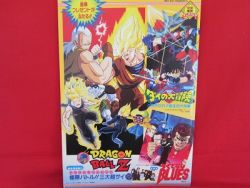 dragon-ball-z-rokudenashi-blues-dragon-quest-dai-daibouken-movi