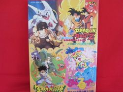 dragon-ball-z-magical-taruruto-kun-dragon-quest-dai-daibouken-m