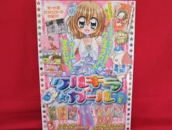 kirarin-revolution-qurukira-girl-official-guide-book-2