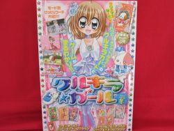 kirarin-revolution-qurukira-girl-official-guide-book-2