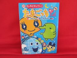 tamagotchi-plus-promotion-guide-art-book