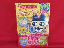 tamagotchi-plus-entama-promotion-guide-art-book
