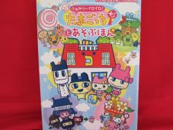 tamagotchi-plus-promotion-guide-art-book-2