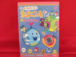 tamagotchi-plus-promotion-guide-art-book-3