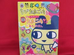 tamagotchi-tamagotchi-plus-promotion-guide-art-book