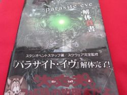 parasite-eve-kaitai-shinsho-complete-guide-book-ps1