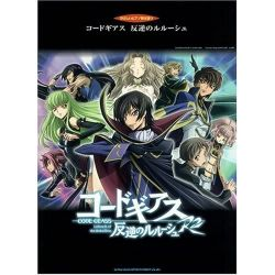 code-geass-code-geass-r2-piano-sheet-music-collection-book-wsti