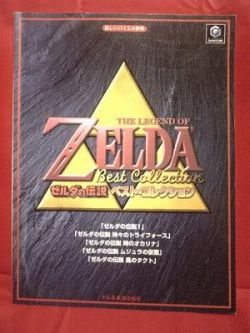 legend-of-zelda-best-piano-sheet-music-collection-book