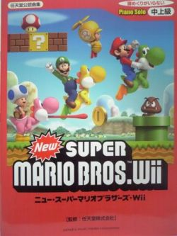 wii-new-super-mario-bros-high-rank-piano-sheet-music-colle