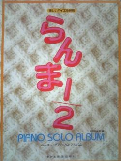 ranma-12-piano-sheet-music-collection-book