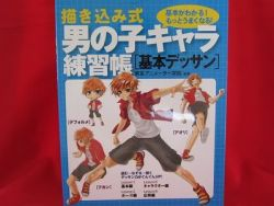 how-to-draw-manga-college-official-bookboys-pose-basic