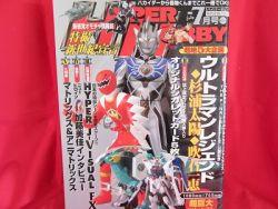 hyper-hobby-magazine-072003-japanese-tokusatsu-magazine