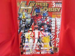 hyper-hobby-magazine-032006-japanese-tokusatsu-magazine