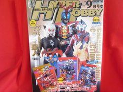 hyper-hobby-magazine-092006-japanese-tokusatsu-magazine