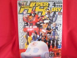 hyper-hobby-magazine-042007-japanese-tokusatsu-magazine