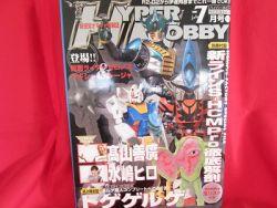 hyper-hobby-magazine-072007-japanese-tokusatsu-magazine