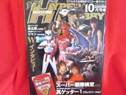 hyper-hobby-magazine-102007-japanese-tokusatsu-magazine