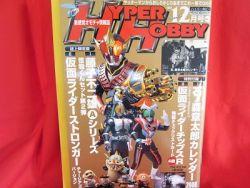 hyper-hobby-magazine-122007-japanese-tokusatsu-magazine